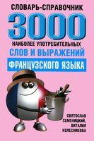 3000 наиболее употребительных слов и выражений французского языка. Словарь-справочник