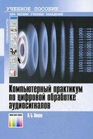 Компьютерный практикум по цифровой обработке аудиосигналов