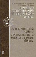 Практикум по решению задач по общему курсу физики. Основы квантовой физики. Строение вещества. Атомная и ядерная физика