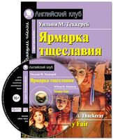 Ярмарка тщеславия (+ CD)