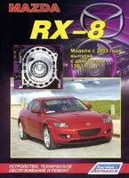 Mazda RX-8 с 2003 г. Устройство, техническое обслуживание и ремонт