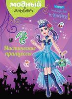 Мистические принцессы