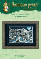 "Вышивка бисером ""Лунный кот"" (450х300 мм)"