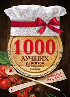 1000 лучших рецептов для идеальной хозяйки (Комплект из 4-х книг)