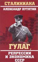 ГУЛАГ, репрессии и экономика СССР