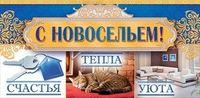 """Конверт для денег """"С новосельем!"""" (арт. 93.490)"""