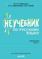 Неучебник по русскому языку. Орфография. Часть 1
