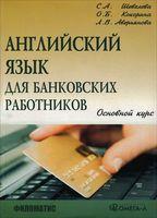 Английский язык для банковских работников. Основной курс