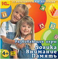1С:Образовательная коллекция. Развивающие игры. Логика. Внимание. Память. 4 года