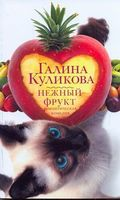 Нежный фрукт (м)