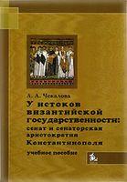 У истоков византийской государственности. Сенат и сенаторская аристократия Константинополя