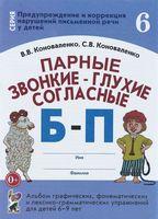 Парные звонкие - глухие согласные Б - П. Альбом графических, фонематических и лексико-грамматических упражнений для детей 6-9 лет