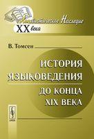 История языковедения до конца XIX века
