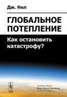 Глобальное потепление. Как остановить катастрофу?