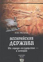 Ассирийская держава. От города-государства - к империи
