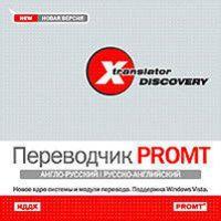 X-Translator Discovery. Переводчик Promt: Англо-русский/Русско-английский