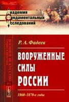 Вооруженные силы России. 1860-1870-е годы (м)