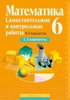 Математика 6. Самостоятельные и контрольные работы. В 4 вариантах. 1, 2 варианты. Электронная версия