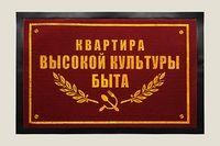 """Коврик придверный """"Квартира высокой культуры быта"""" (40х60 см)"""