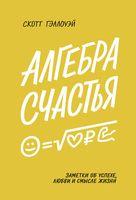 Алгебра счастья. Заметки об успехе, любви и смысле жизни