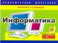 Информатика