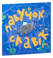 Павучок Славік