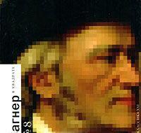 Вагнер в квадрате