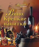 Вино. Крепкие напитки