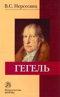 Гегель. Монография