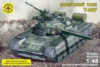 Советский танк Т-80У (Масштаб: 1/48)