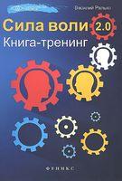 Сила воли 2.0. Книга-тренинг