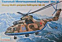 """Тяжелый многоцелевой вертолет Ми-26 """"ВВС"""" (масштаб: 1/144)"""
