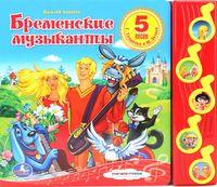 Союзмультфильм. Бременские Музыканты