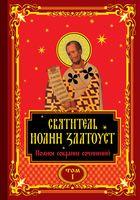Полное собрание сочинений святителя Иоанна Златоуста в двенадцати томах. Том I