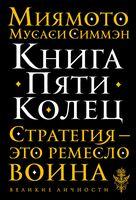 Книга Пяти Колец (м)