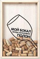 """Копилка для винных пробок """"Бокал всегда наполовину полон"""" (дуб)"""