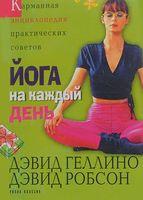 Йога на каждый день. Великолепная книга для начинающих
