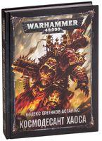 Warhammer 40.000. Кодекс Еретиков-Астартес: Космодесант Хаоса