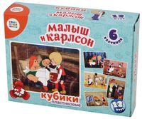"""Кубики """"Малыш и Карлсон"""" (12 шт.; арт. 03520)"""
