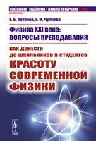 Физика XXI века: вопросы преподавания (м)