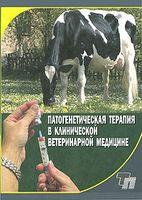 Патогенетическая терапия в клинической ветеринарной медицине