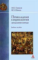 Прикладная социология. Методология и методы