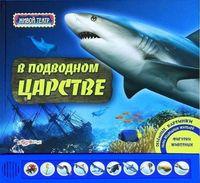 В Подводном Царстве. Книжка-игрушка