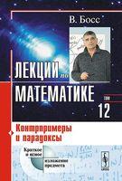 Лекции по математике. Том 12. Контрпримеры и парадоксы