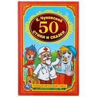 50 стихов и сказок