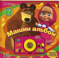 Маша и Медведь. Машин альбом. Книжка-игрушка (книга со звуковой камерой)