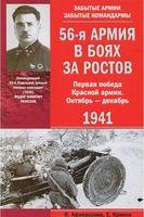 56-я армия в боях за Ростов. Первая победа Красной армии. Октябрь-декабрь 1941 г.