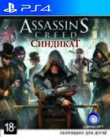 Assassin's Creed Синдикат. Специальное издание (PS4)