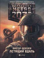 Метро 2033. Летящий вдаль (м)