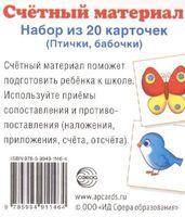 """Счетный материал """"Птички, бабочки"""" (набор из 20 карточек)"""